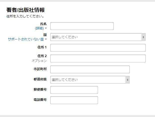 Kindleアカウント作成