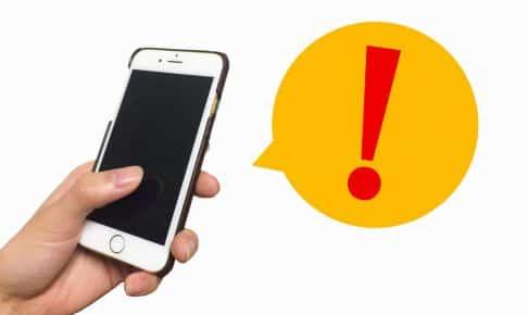 メルマガの迷惑メール判定を回避する6つの方法