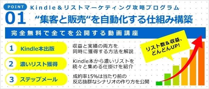 Kindleマーケティング