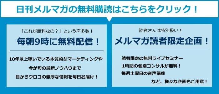 日刊メルマガ