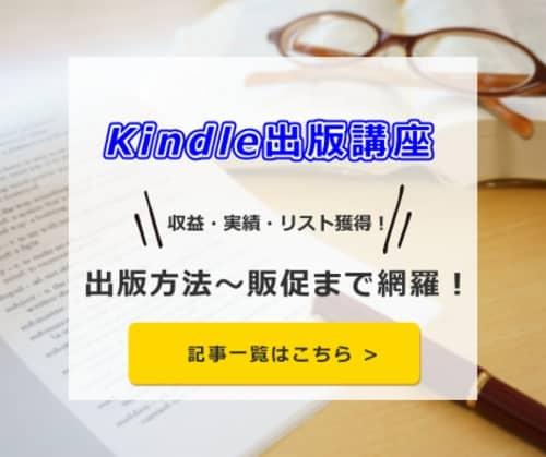 Kindle本を出版する方法