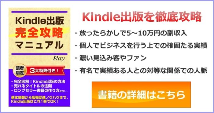 Kindle出版完全攻略マニュアル