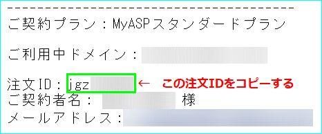 MyASP(マイスピー)の使い方